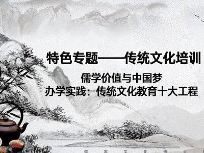 特色专题——传统文化培训